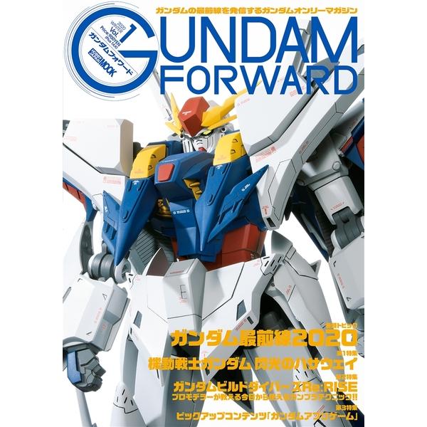 ガンダムフォワード Vol.1 書籍 【同梱種別B】 【ネコポス対応可】