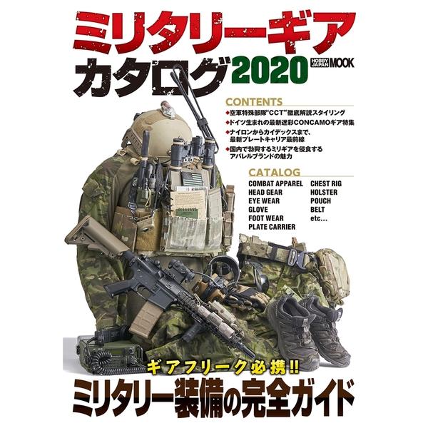 ミリタリーギアカタログ2020 書籍 【同梱種別B】【ネコポス対応可】