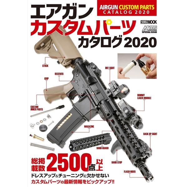 エアガンカスタムパーツカタログ2020 書籍 【同梱種別B】【ネコポス対応可】