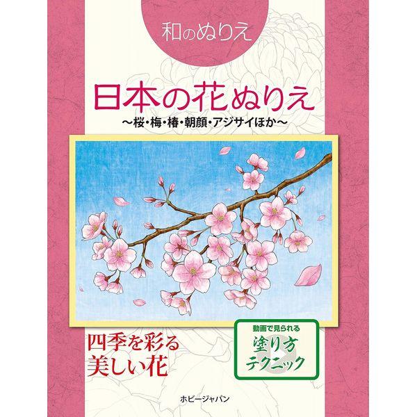 和のぬりえ 日本の花ぬりえ~桜、梅、椿、朝顔、紫陽花ほか~ 書籍 【同梱種別B】【ネコポス対応可】