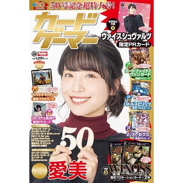 カードゲーマーVol.50 書籍 【同梱種別B】 【ネコポス対応可】