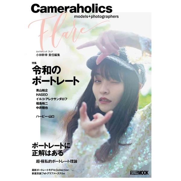 ホビージャパン カメラホリック フレア【同梱種別A】 専門書籍 9784798621340
