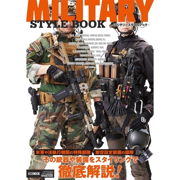 MILITARY STYLE BOOK -ミリタリースタイルブック- 書籍 【同梱種別B】【ネコポス対応可】