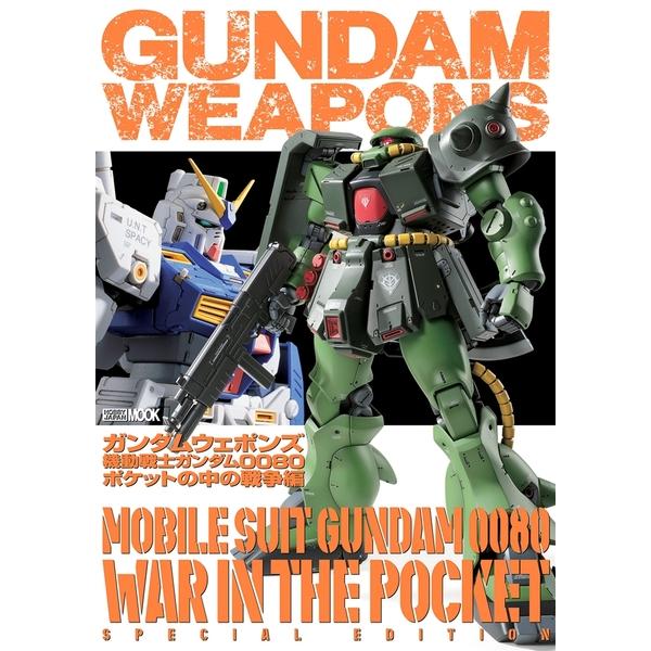 ガンダムウェポンズ 機動戦士ガンダム0080 ポケットの中の戦争編 書籍 【同梱種別B】 【ネコポス対応可】