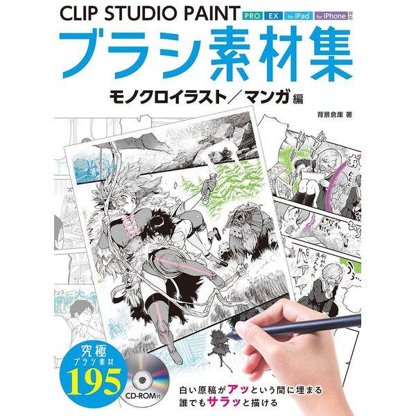 CLIP STUDIO PAINTブラシ素材集 モノクロイラスト/マンガ編 【書籍】