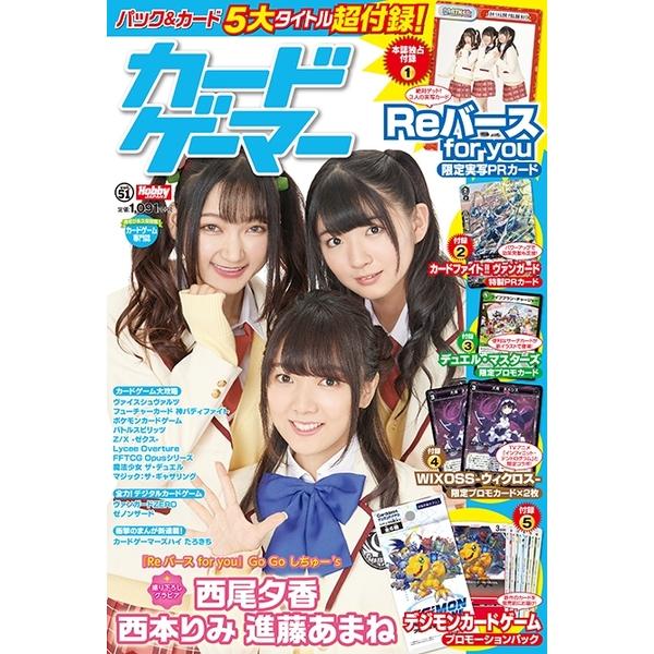 カードゲーマーVol.51 書籍 【同梱種別B】 【ネコポス対応可】
