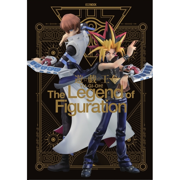 遊☆戯☆王 The Legend of Figuration 書籍 【同梱種別B】【ネコポス対応可】