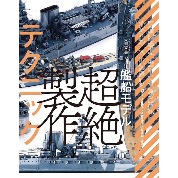 艦船モデル 超絶制作テクニック 書籍 【同梱種別B】 【ネコポス対応可】