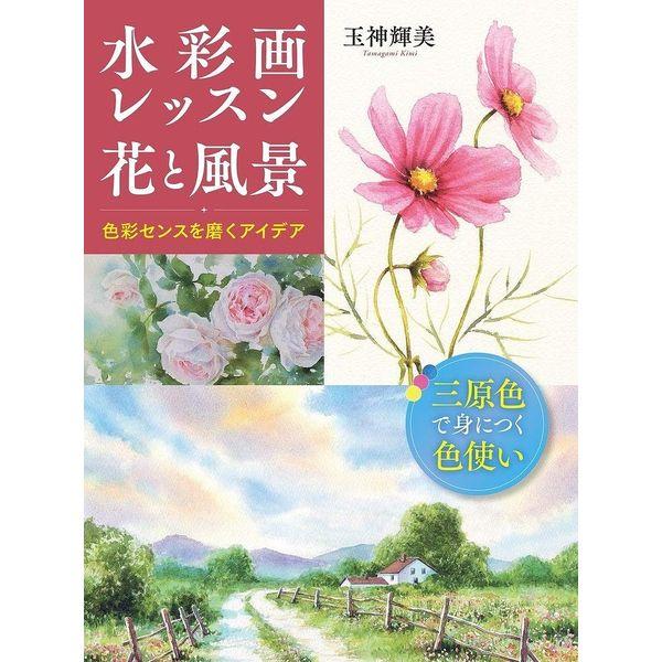 水彩画レッスン 花と風景 色彩センスを磨くアイデア 【書籍】
