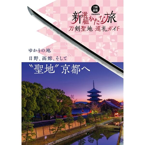 刀剣聖地巡礼ガイド 新選組かたな旅 書籍 【同梱種別B】 【ネコポス対応可】