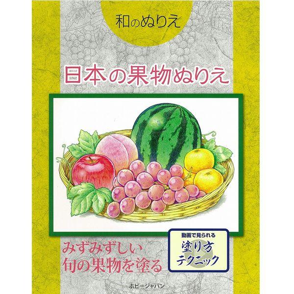 和のぬりえ 日本の果物ぬりえ 書籍 【同梱種別B】【ネコポス対応可】