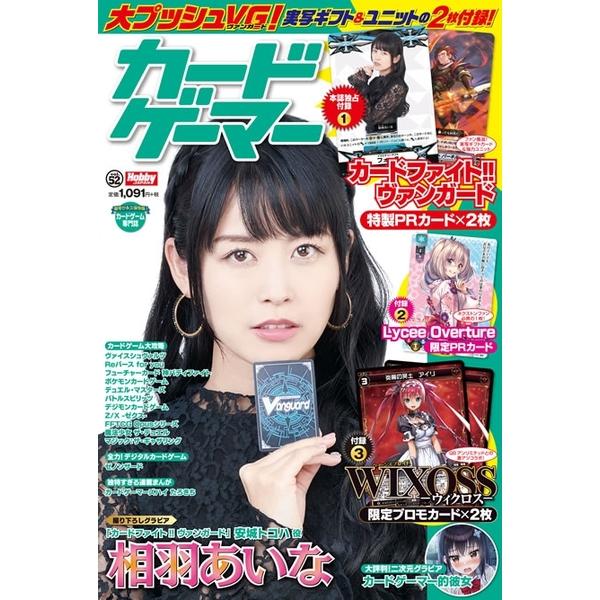 カードゲーマーVol.52 【書籍】