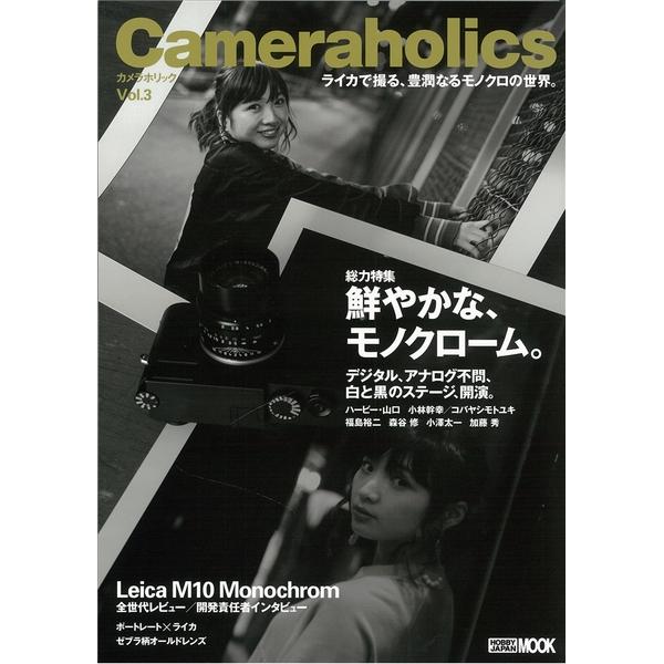 ホビージャパン CAMERAHOLICS(カメラホリック) Vol.3【同梱種別A】 専門書籍 9784798622224