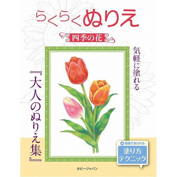 らくらくぬりえ 四季の花ぬりえ 書籍 【同梱種別B】【ネコポス対応可】