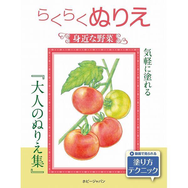 らくらくぬりえ 身近な野菜 書籍 【同梱種別B】【ネコポス対応可】