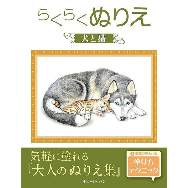 らくらくぬりえ 犬と猫 書籍 【同梱種別B】【ネコポス対応可】