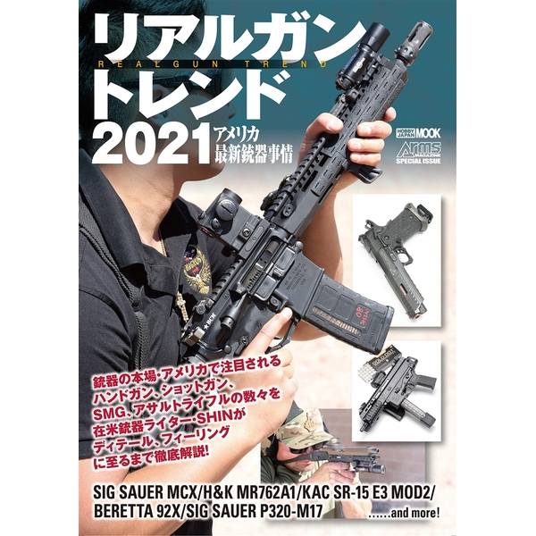 リアルガントレンド2021 アメリカ最新銃器事情 書籍 【同梱種別B】【ネコポス対応可】