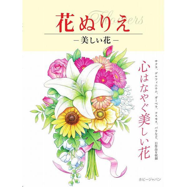 花ぬりえ 美しい花 書籍 【同梱種別B】【ネコポス対応可】