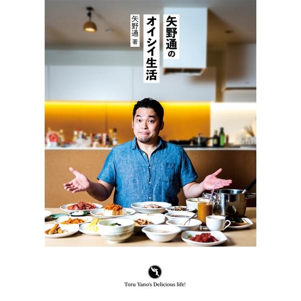 矢野通のオイシイ生活 書籍 【同梱種別B】【ネコポス対応可】