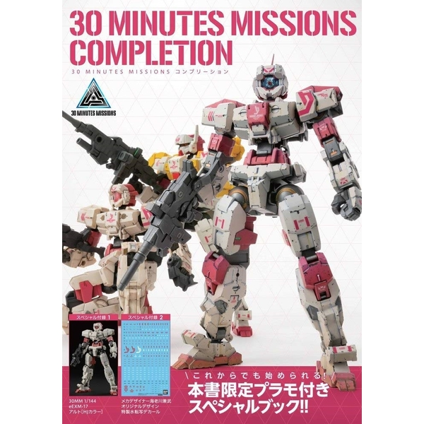 【2月27日発売】ホビージャパン 30 MINUTES MISSIONS COMPLETION 専門書籍 9784798623207