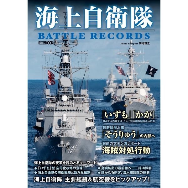 海上自衛隊 BATTLE RECORDS 書籍 【同梱種別B】【ネコポス対応可】