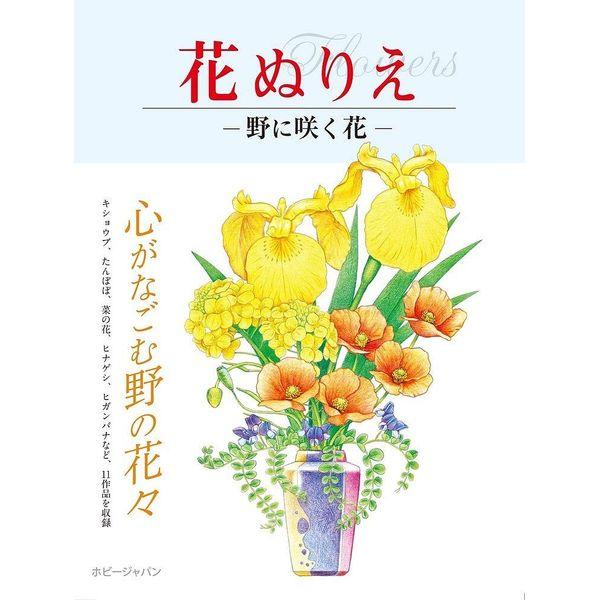 花ぬりえ 野に咲く花 書籍 【同梱種別B】【ネコポス対応可】