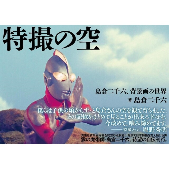 【3月31日発売】ホビージャパン 特撮の空 島倉二千六、背景画の世界 専門書籍 9784798623399