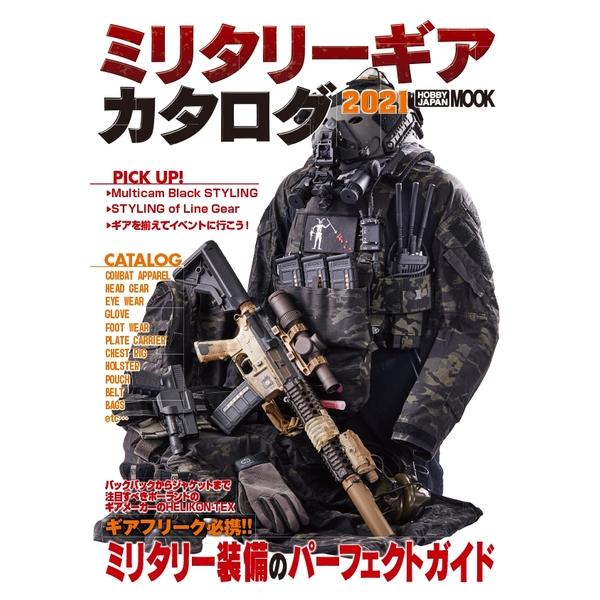 ミリタリーギアカタログ 2021 書籍 【同梱種別B】【ネコポス対応可】