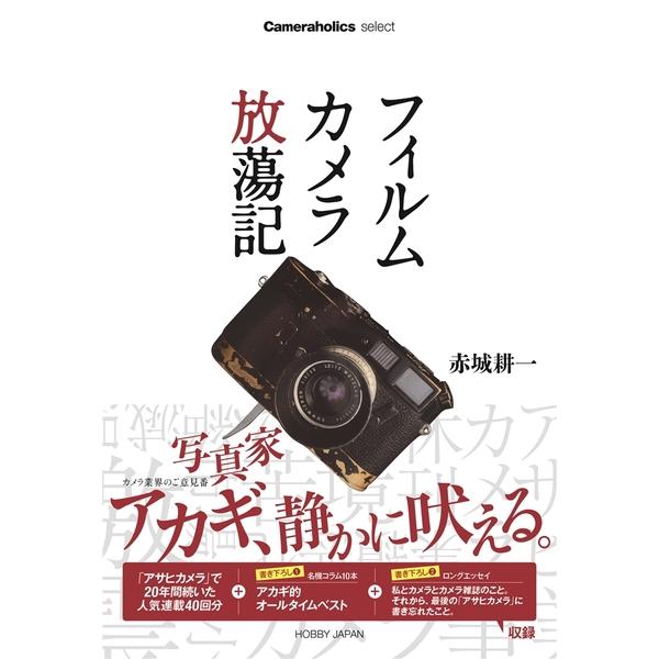 Cameraholics select フィルムカメラ放蕩記 書籍 【同梱種別B】