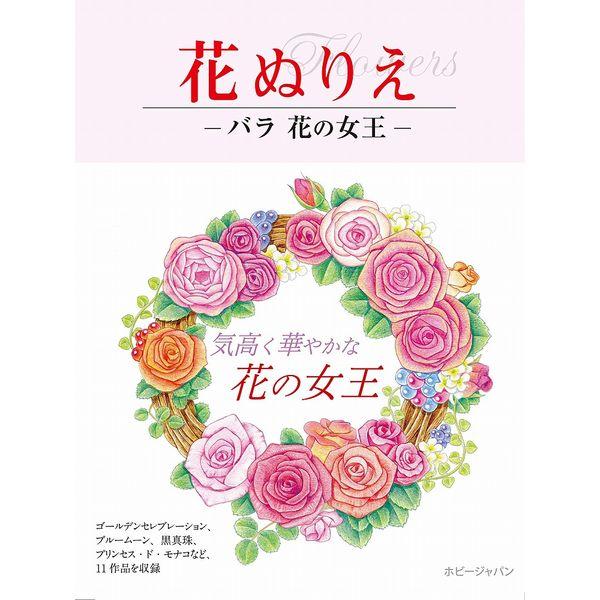 花ぬりえ バラ 花の女王 書籍 【同梱種別B】【ネコポス対応可】