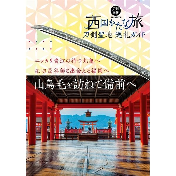 刀剣聖地巡礼ガイド 西国かたな旅 書籍 【同梱種別B】 【ネコポス対応可】