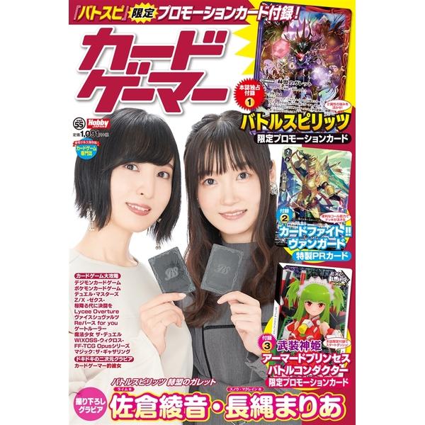 カードゲーマーVol.55 書籍 【同梱種別B】 【ネコポス対応可】