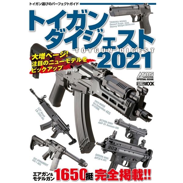 トイガンダイジェスト2021 書籍 【同梱種別B】【ネコポス対応可】
