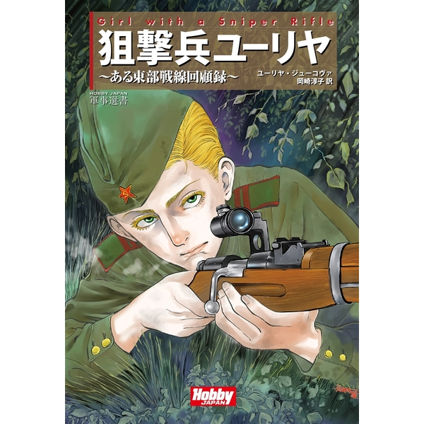 Girl With the Sniper Rifle 狙撃兵ユーリヤ 【書籍】