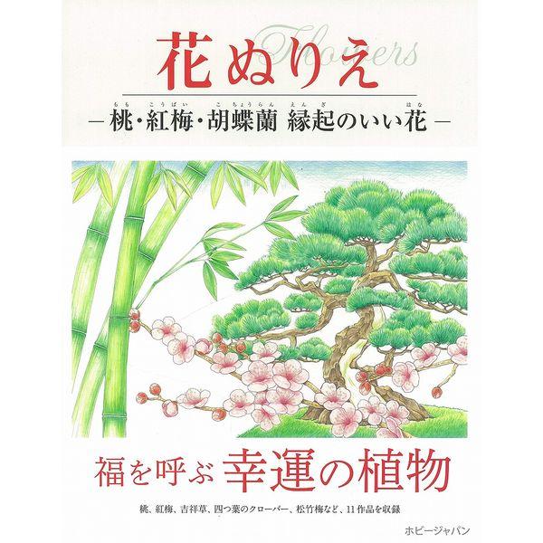 花ぬりえ 桃、紅梅、胡蝶蘭 縁起のいい花 書籍 【同梱種別B】【ネコポス対応可】
