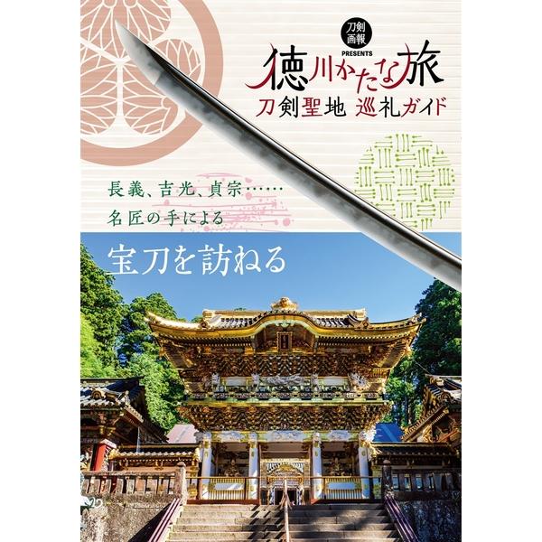 刀剣聖地巡礼ガイド 徳川かたな旅 書籍 【同梱種別B】 【ネコポス対応可】