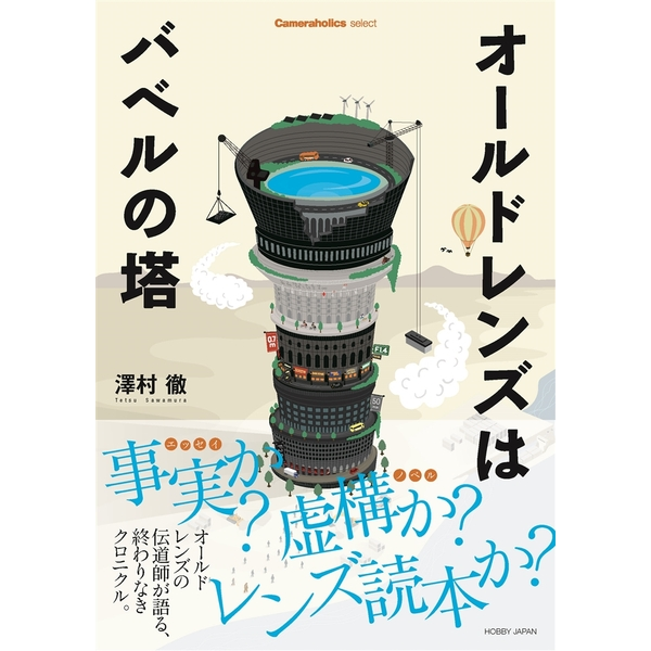 Cameraholics Select オールドレンズはバベルの塔 書籍 【同梱種別B】