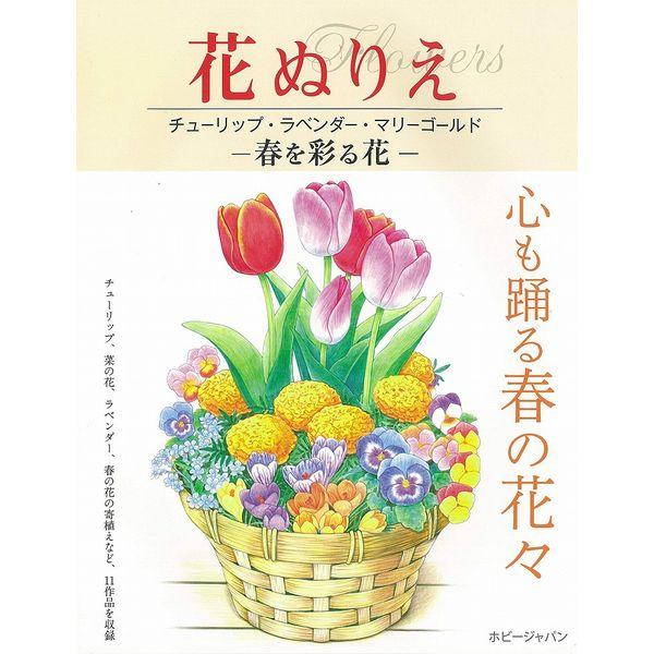 花ぬりえ チューリップ、ラベンダー、マリーゴールド 春を彩る花 書籍 【同梱種別B】【ネコポス対応可】