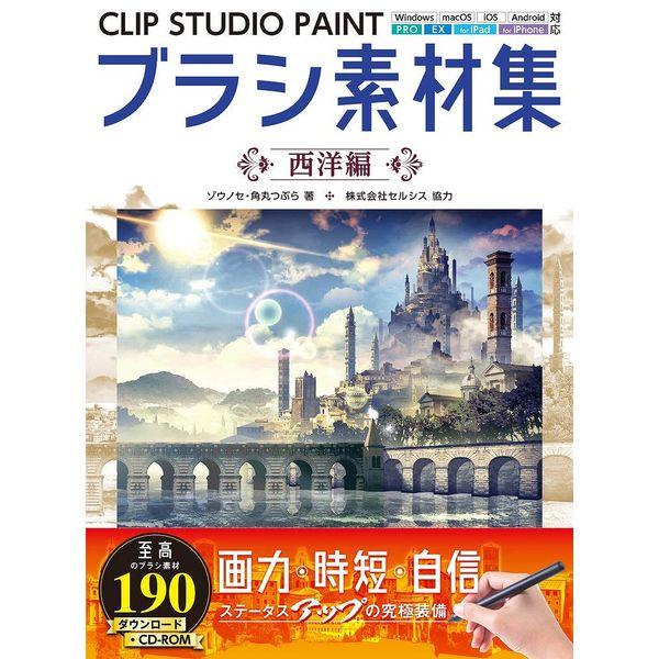 CLIP STUDIO PAINTブラシ素材集 西洋編 【書籍】