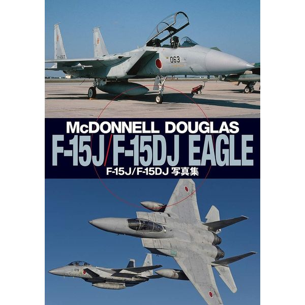 F-15J/F-15DJイーグル写真集 書籍 【同梱種別B】【ネコポス対応可】
