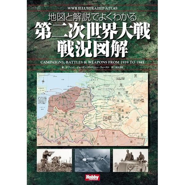 ホビージャパン WWII Illustrated Atlas 書籍【同梱種別B】