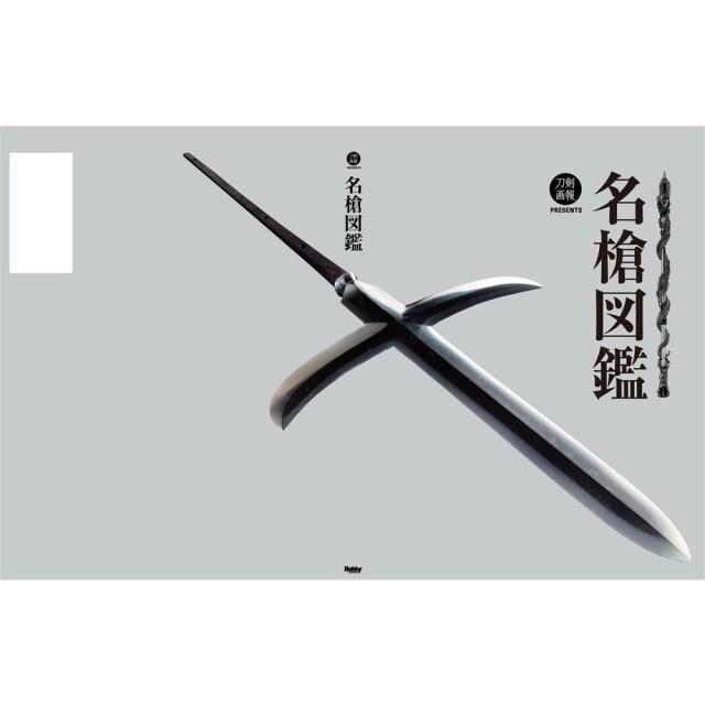 【3月31日発売】ホビージャパン 名槍図鑑 専門書籍 9784798624662