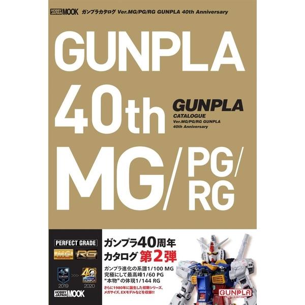 【4月1日発売】ガンプラカタログ Ver.MG/PG/RG GUNPLA 40th Anniversary 専門書籍 9784798624693