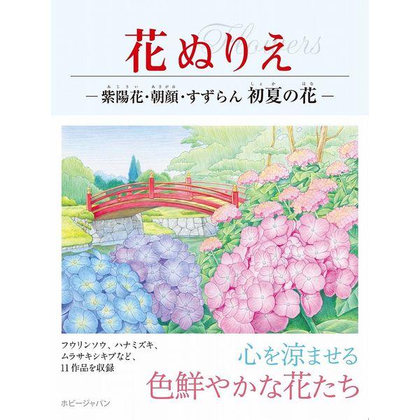 花ぬりえ 紫陽花、朝顔、すずらん 初夏の花 書籍 【同梱種別B】【ネコポス対応可】