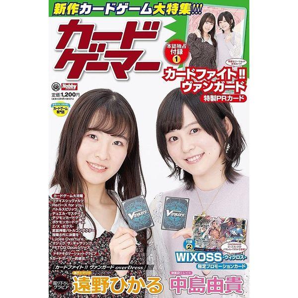 カードゲーマー vol.58 【書籍】