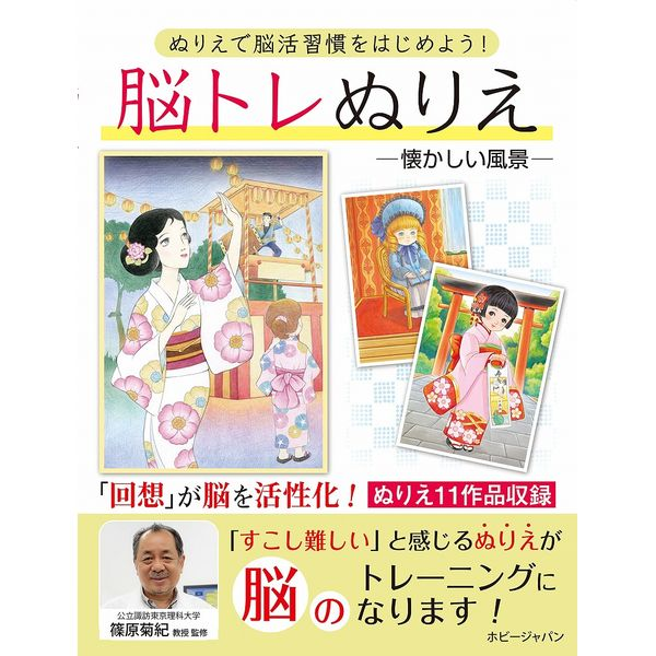 脳トレぬりえ 懐かしい風景 書籍 【同梱種別B】【ネコポス対応可】
