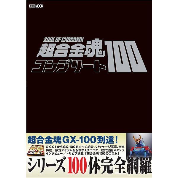 超合金魂コンプリート100 書籍  【同梱種別B】【ネコポス対応可】