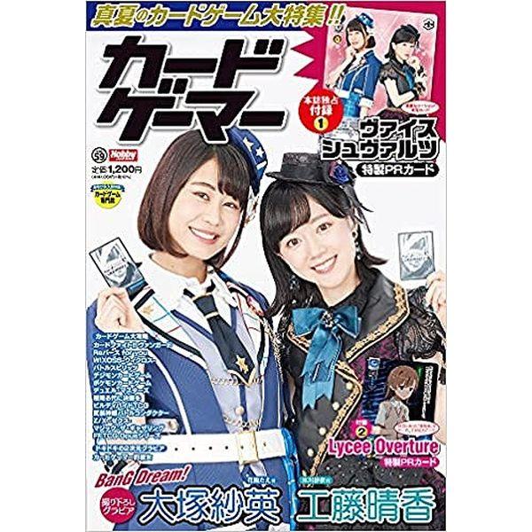 ホビージャパン カードゲーマーvol.59 書籍【同梱種別B】 【ネコポス対応可】
