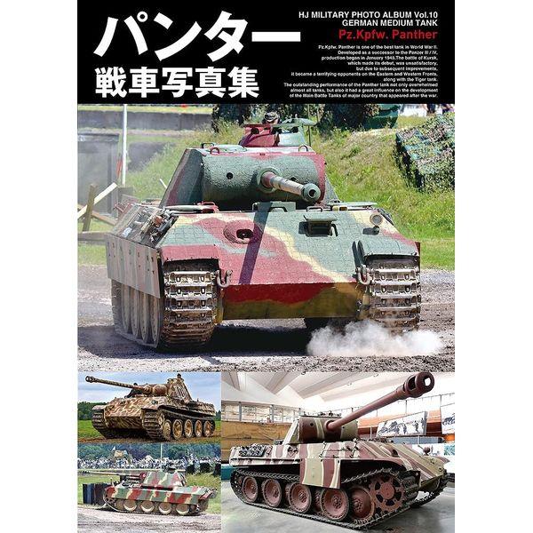 ホビージャパン パンター戦車写真集 書籍【同梱種別B】 【ネコポス対応可】