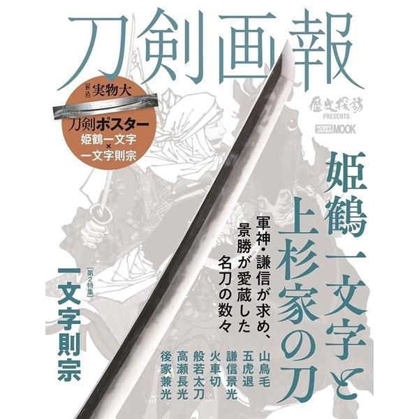 ホビージャパン 刀剣画報 姫鶴一文字と上杉家の刀 書籍【同梱種別B】 【ネコポス対応可】